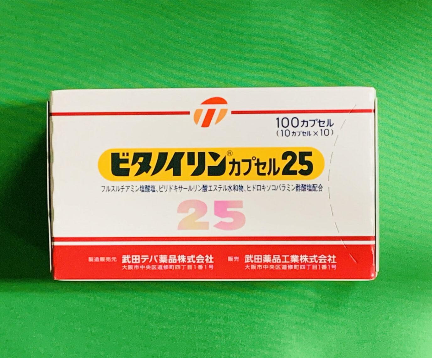 ビタノイリンカプセル25