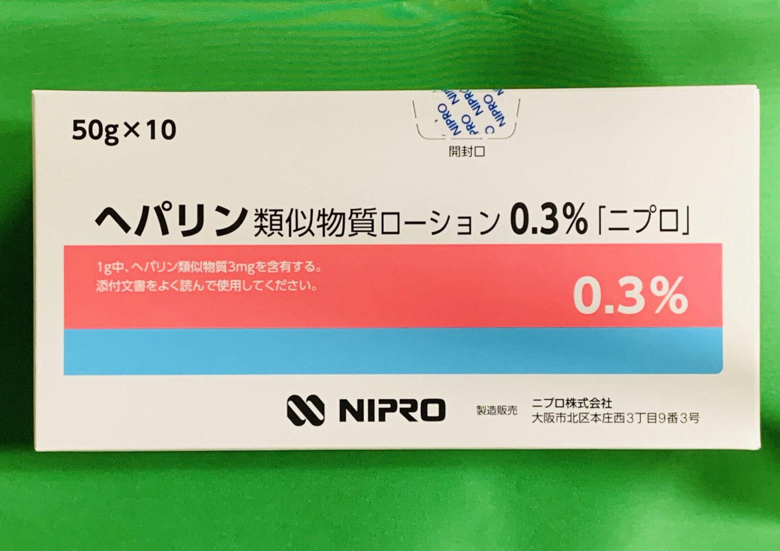 ヘパリン類似物質ローション0.3%「ニプロ」