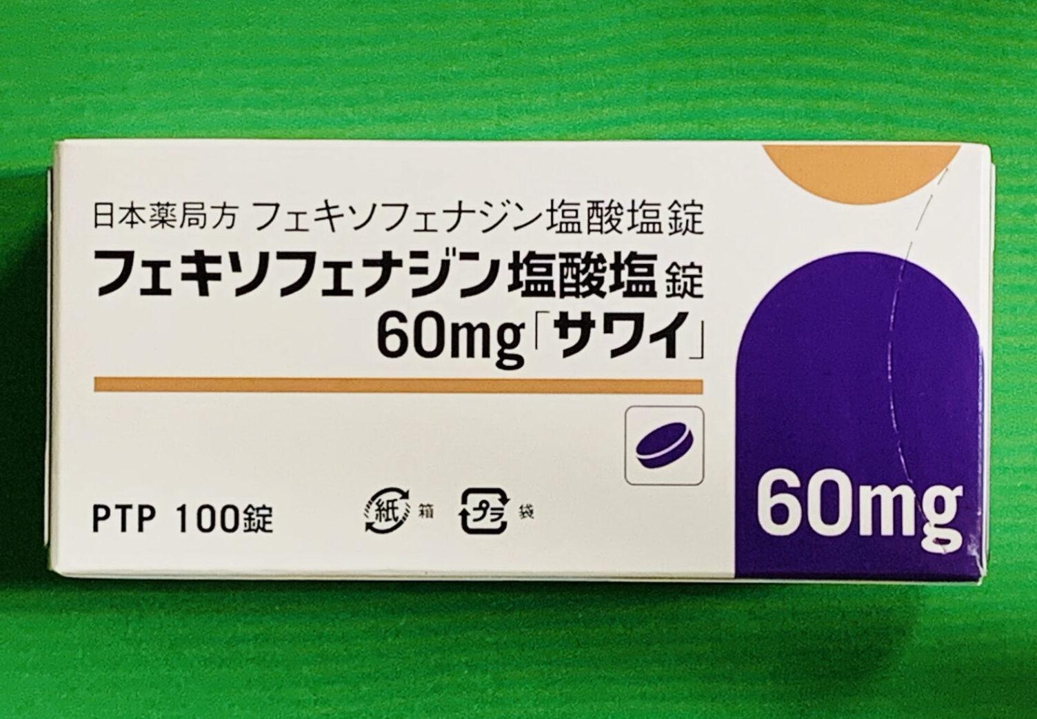 フェキソフェナジン塩酸塩錠60mg「サワイ」