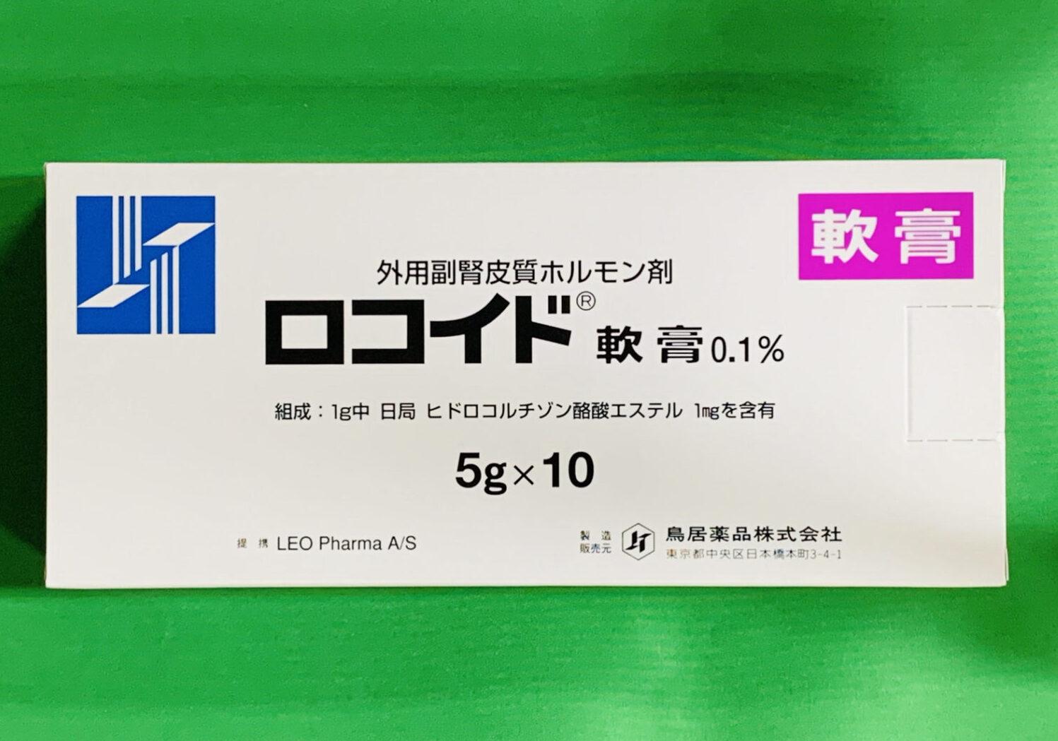 ロコイド軟膏0.1%