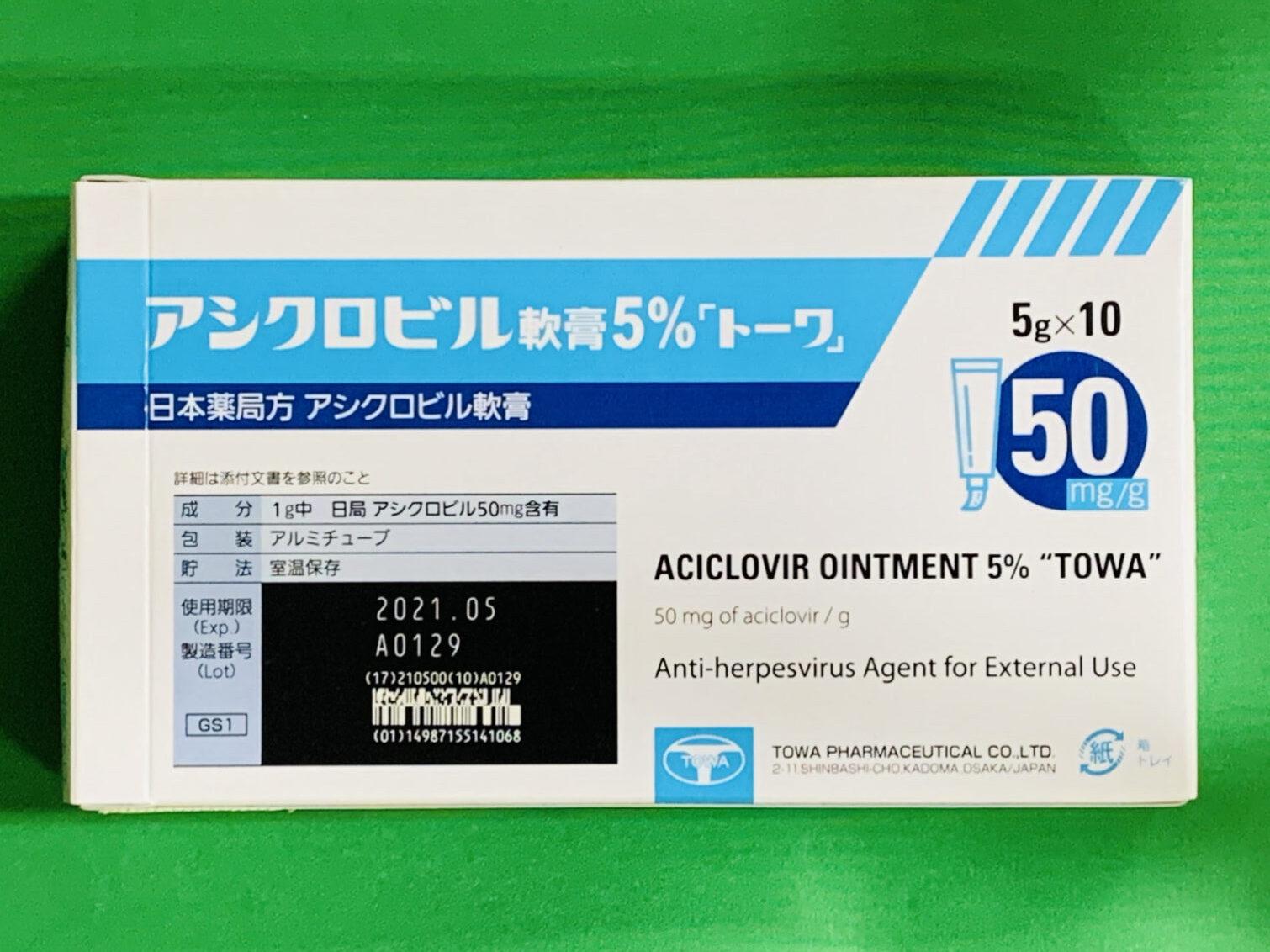 アシクロビル軟膏5%「トーワ」