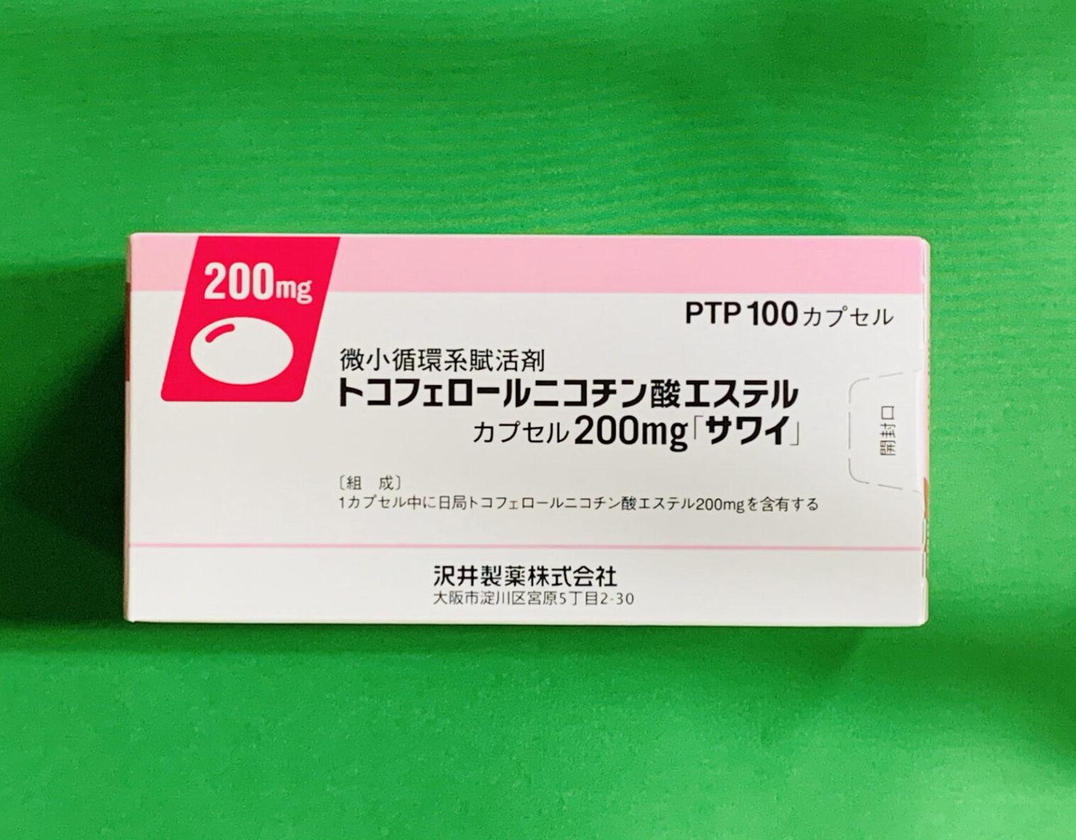 トコフェロールニコチン酸エステルカプセル200mg「サワイ」