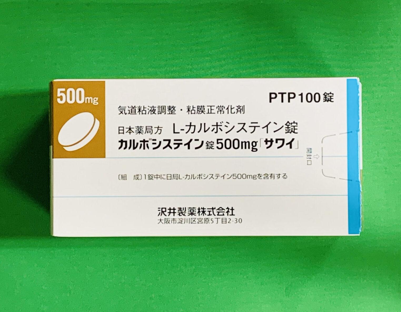 カルボシステイン錠500mg「サワイ」