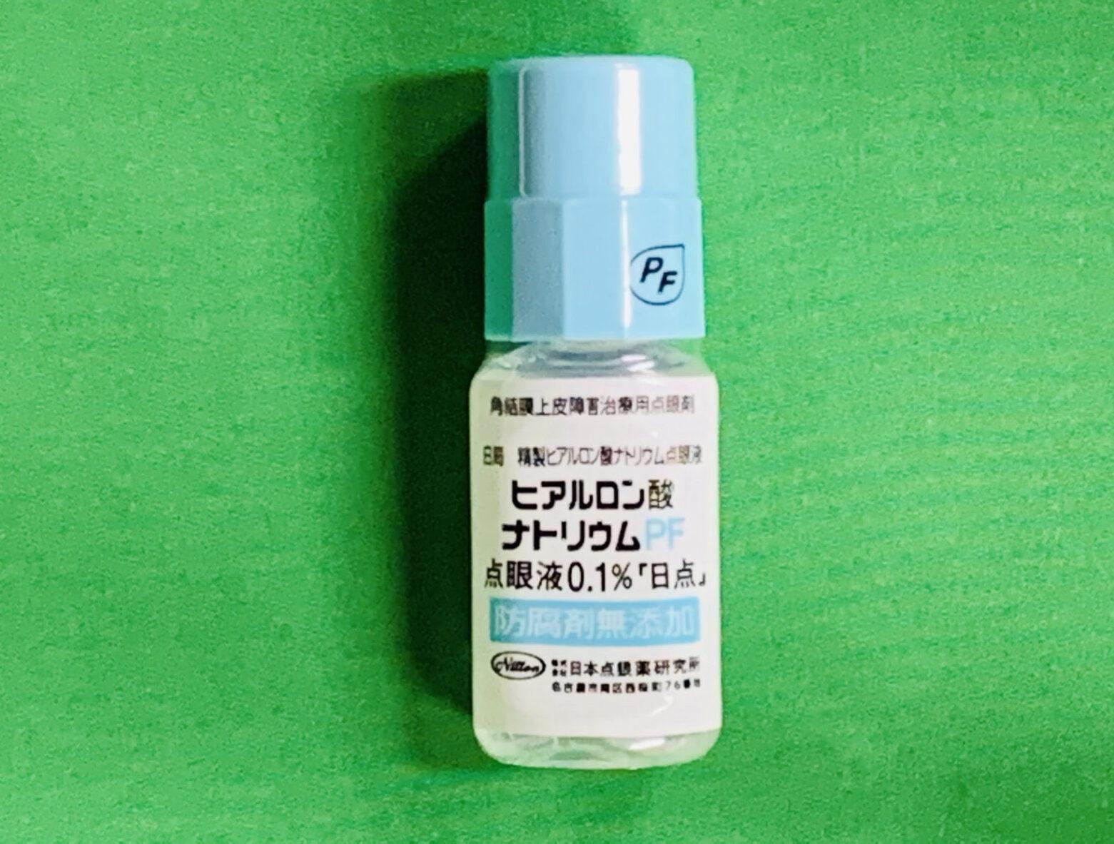 ヒアルロン酸ナトリウムPF点眼液0.1%「日点」